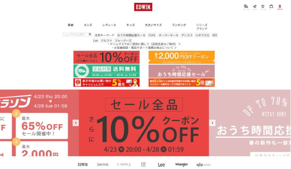 EDWIN 楽天サイトページ
