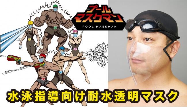 プールマスクマン