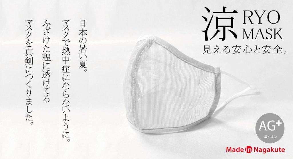 涼しい洗える 涼マスク(RYO MASK)