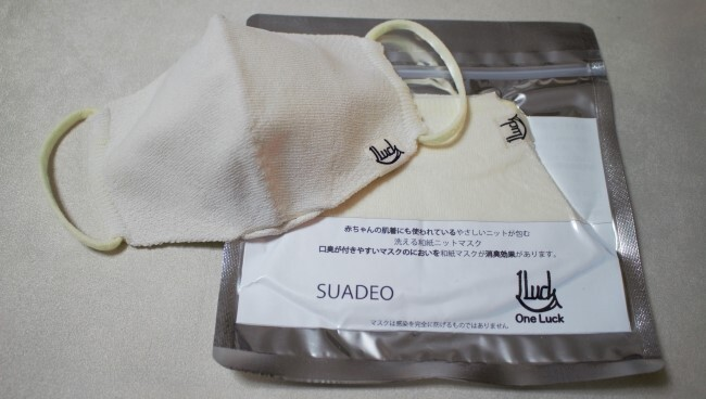 OneLuck×suadeo 和紙ニットマスク