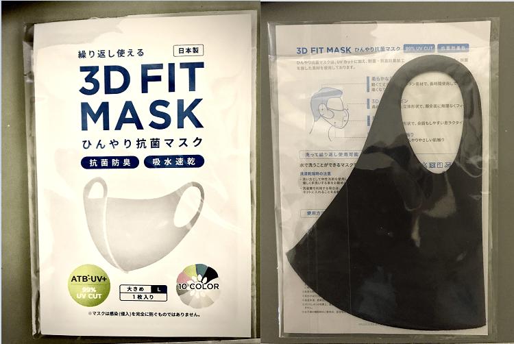 HYPER GUARDマスク