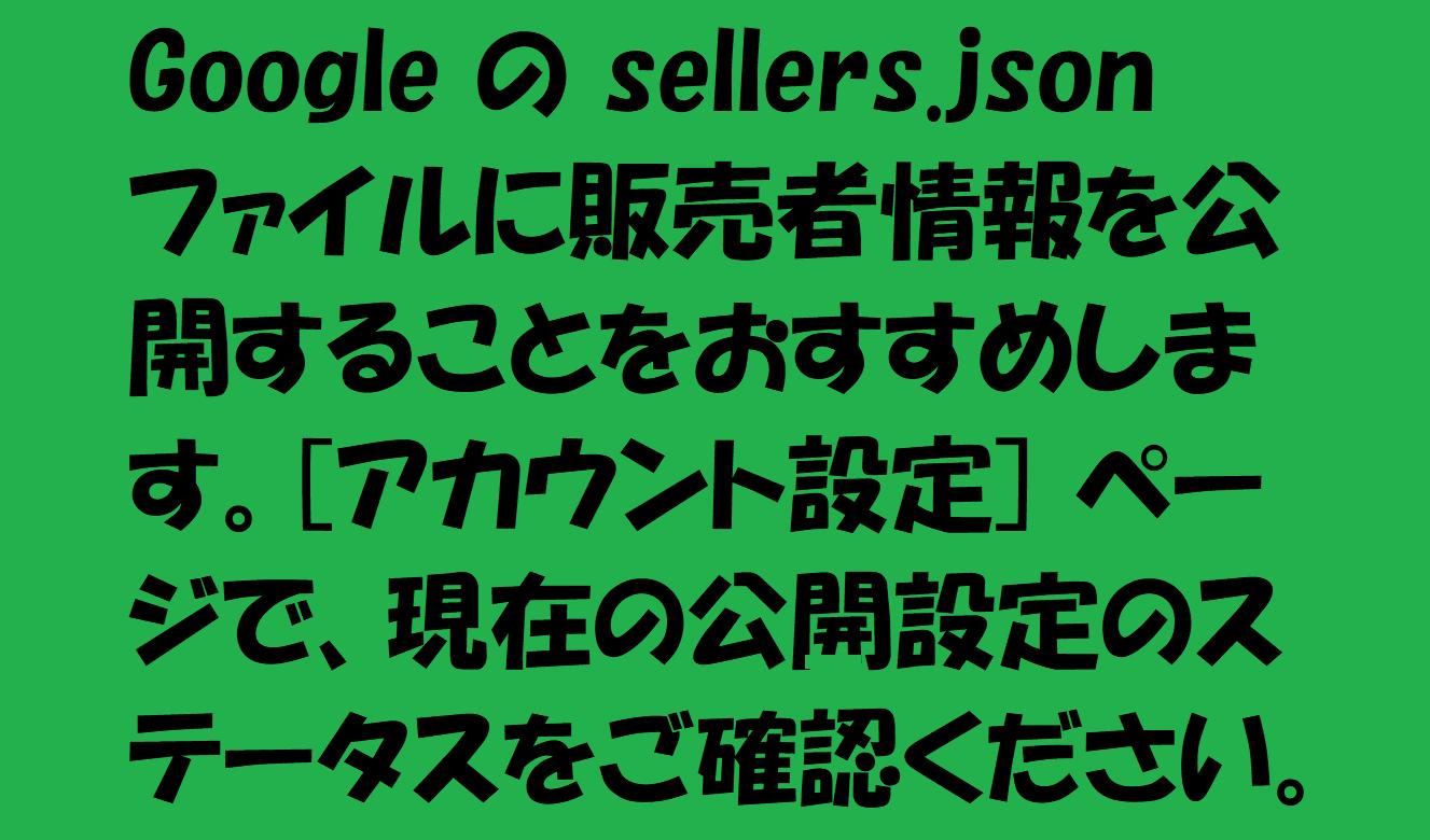 Google の sellers.json ファイル