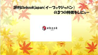 ebookjapan記事タイトル