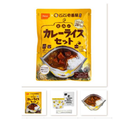 CoCo壱番屋カレーライスセット