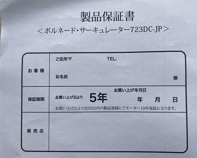 ボルネード723DC-JP保証書