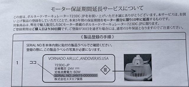 ボルネード723DC-JP10年保証