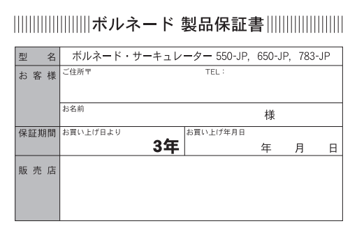 VORNADO_550JP_650JP_783JPの保証書