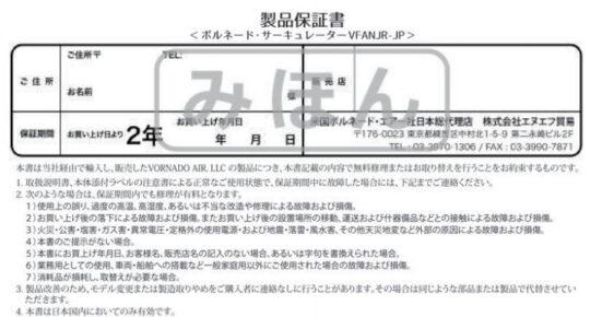 VFANJR-JP(VW)保証書