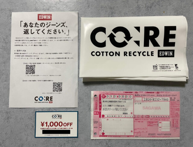 EDWIN1000円クーポン