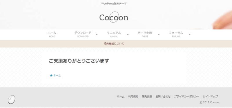 Cocoonの寄付特典機能