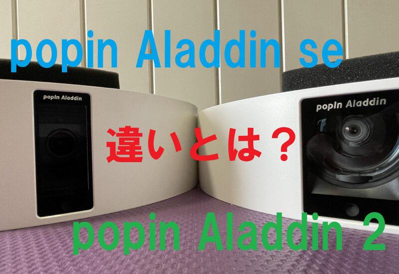 popin Aladdin SE と popin Aladdin 2 の違い